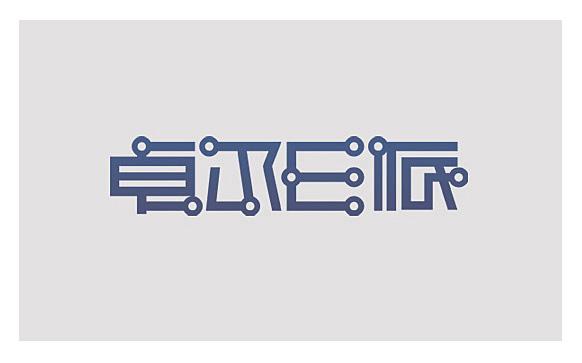 字体设计14.jpg