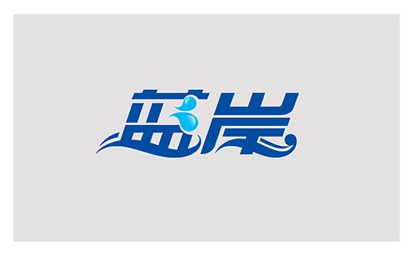 字体设计5.jpg