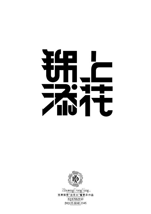 庄冬兴字体设计2013(上)