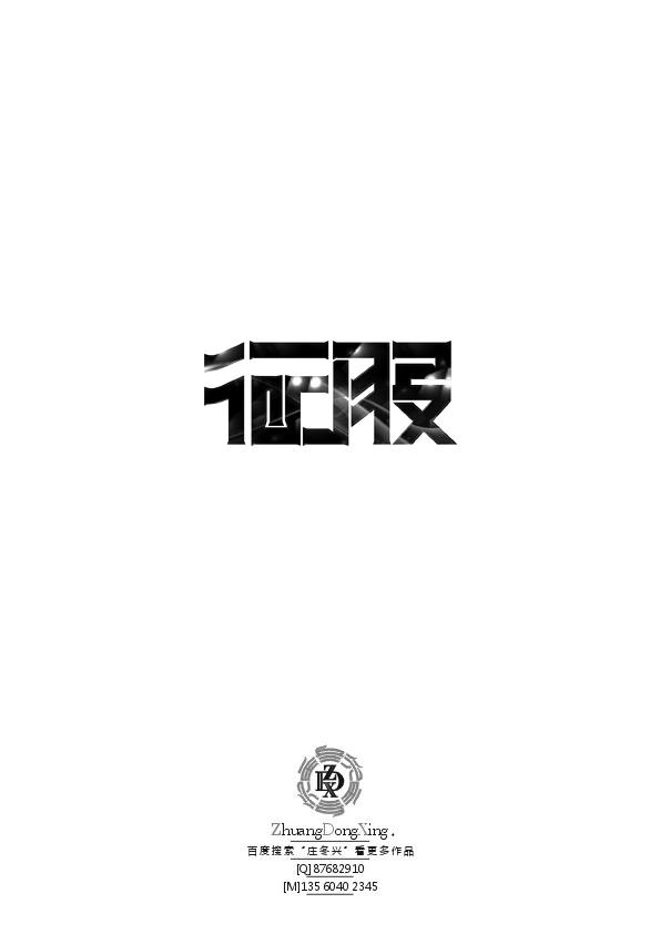 论坛首页 原创设计 平面 字体 03 庄冬兴字体设计2013(上)  征服.