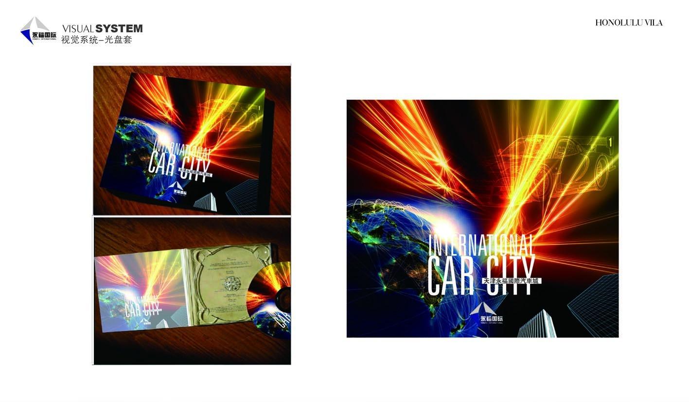 浩然创意出品--永福国际汽车城视觉设计方案