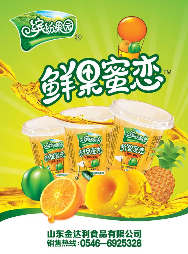 C鲜果迷恋-海报.jpg