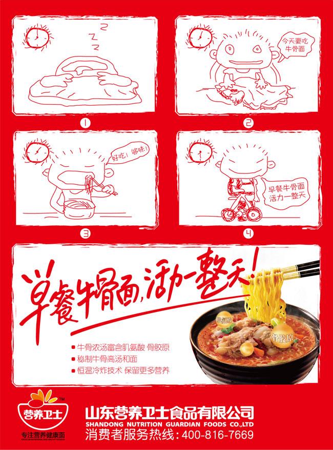 A早餐面-海报 (4).jpg