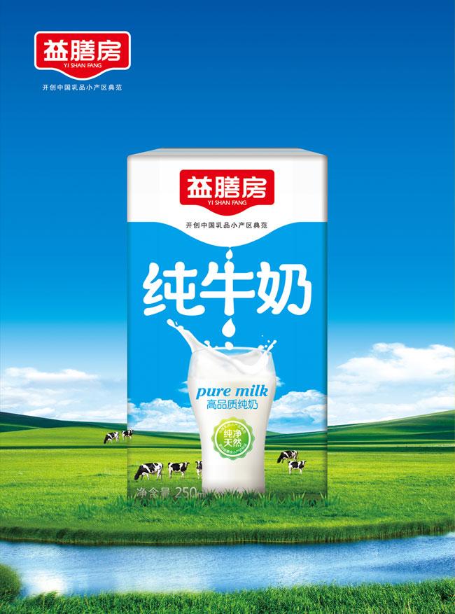 C纯牛奶海报.jpg