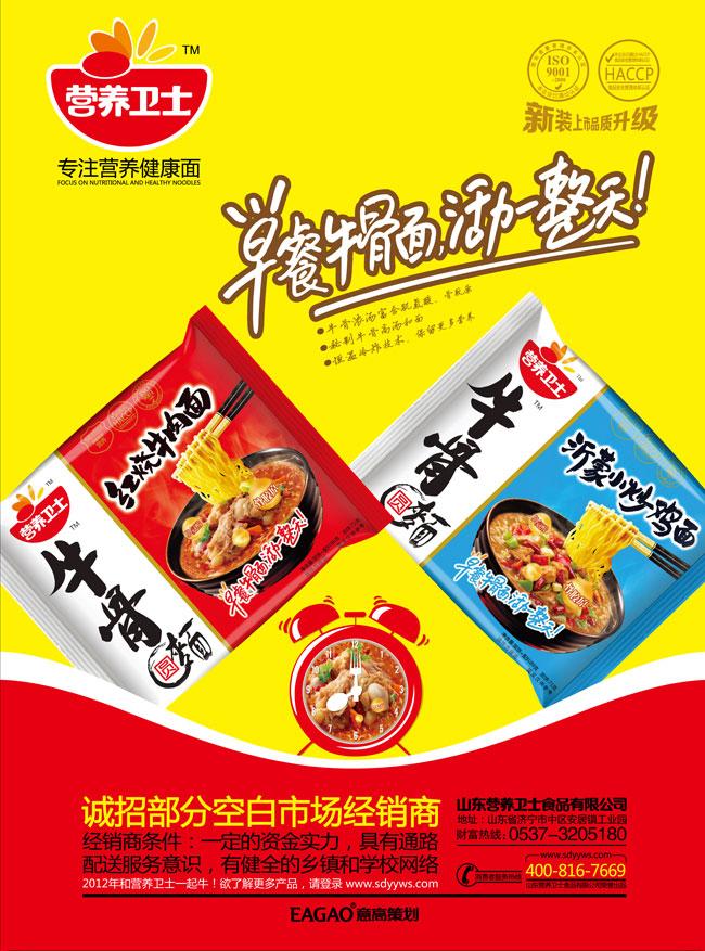 A早餐面-海报 (1).jpg