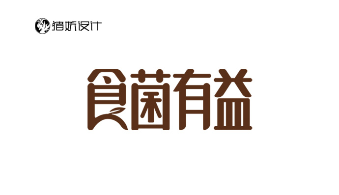 猪妖标志字体设计