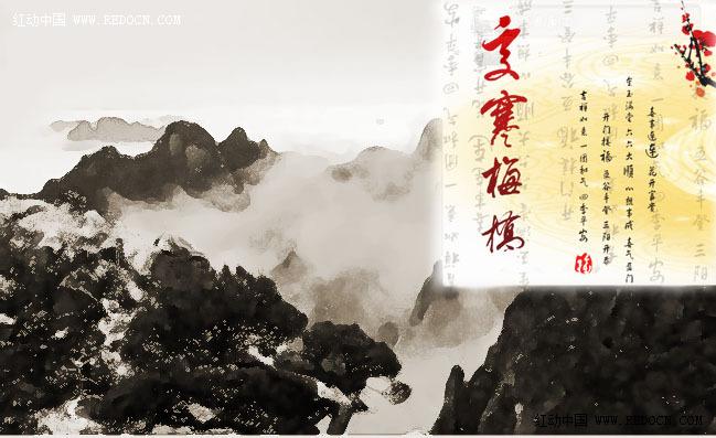 ps打造一幅泼墨中国风画卷