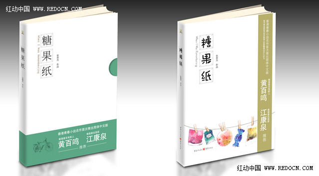 书籍封面设计_报纸报刊_平面_佳作欣赏 第一设计网