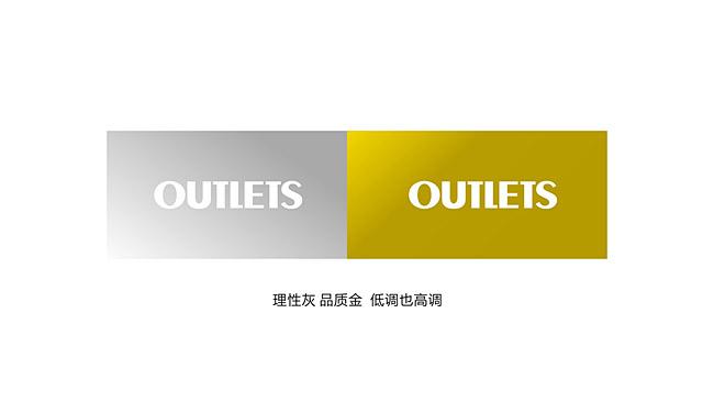 奥特莱斯-3.jpg