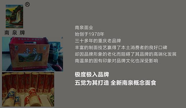 南泉面业-1.jpg