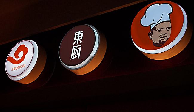 东厨-5.jpg