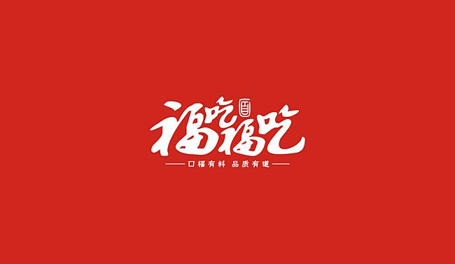 福吃福吃-2.jpg