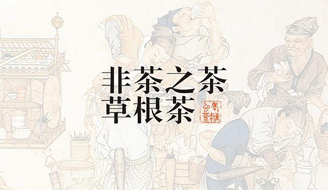 老鹰茶-3.jpg