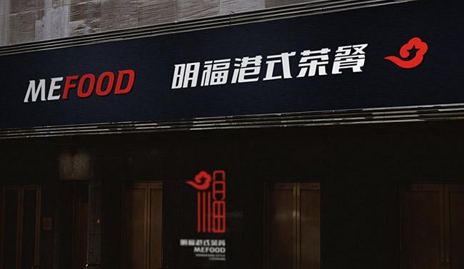 明福港餐-7.jpg