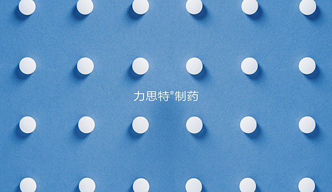力思特制药集团-4.jpg