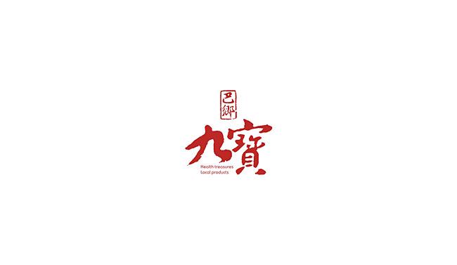 巴乡九宝-1.jpg