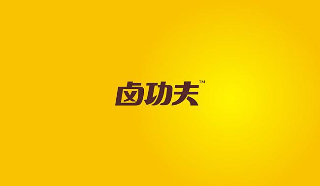 卤功夫-2.jpg