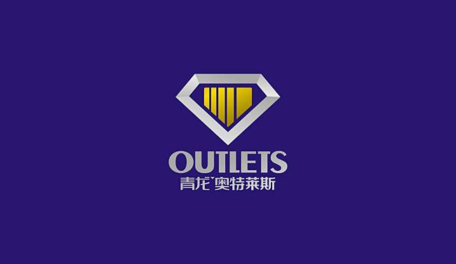 奥特莱斯-1.jpg