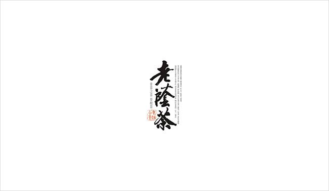 老鹰茶-2.jpg