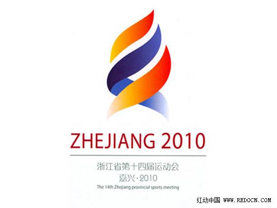 浙江省第十四届运动会会徽.jpg