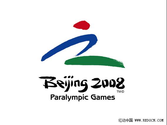 北京2008残奥会标志.jpg