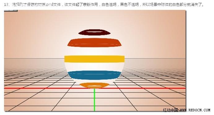 创建时尚的3D螺旋球0001-08.jpg