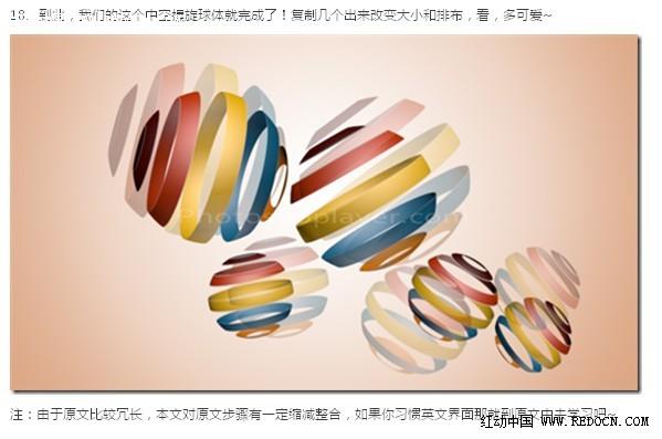 创建时尚的3D螺旋球0001-12.jpg