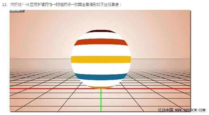 创建时尚的3D螺旋球0001-06.jpg