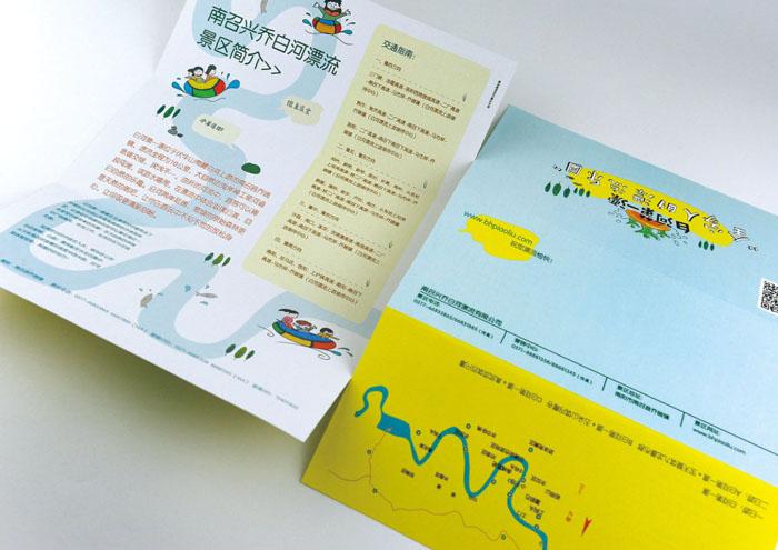 南阳白河第一漂视觉形象设计11.jpg