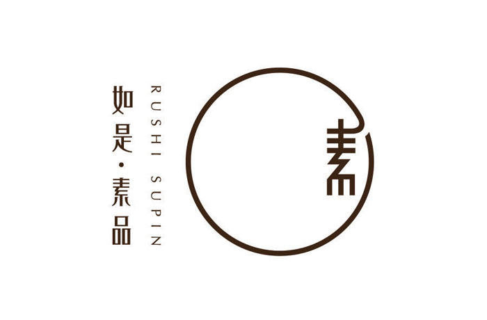 如是素品茶具店品牌形象设计1.jpg
