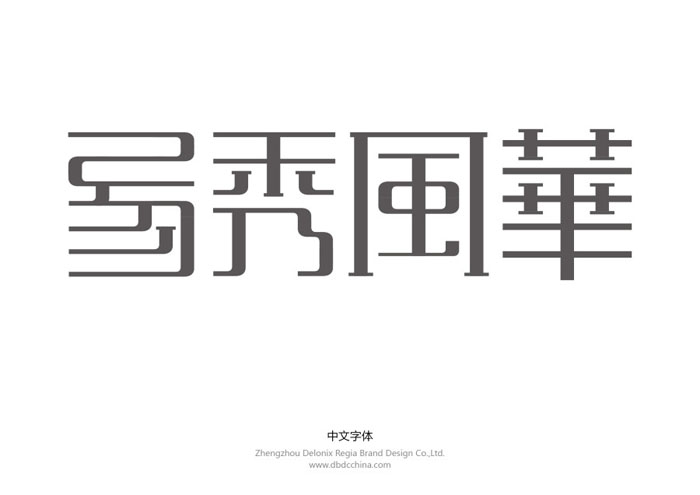 易秀风华1.jpg
