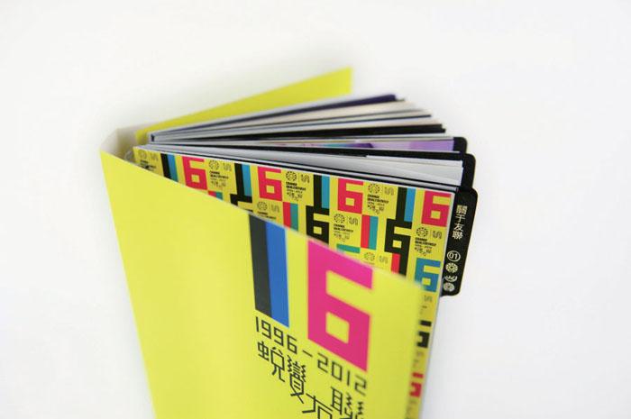 友联16周年活动推广设计10.jpg