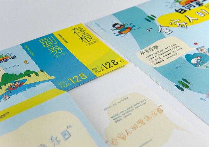 南阳白河第一漂视觉形象设计19.jpg