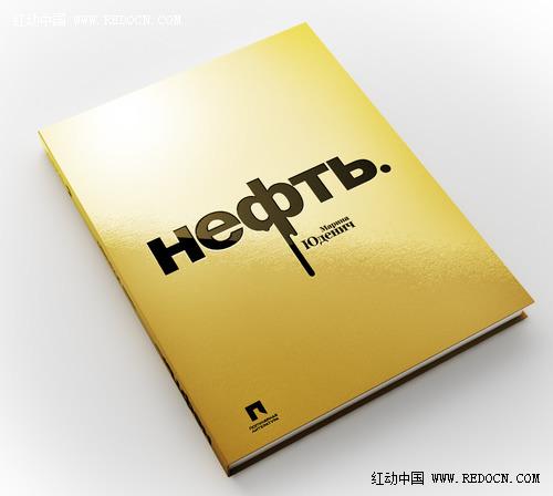 国外创意漂亮的书籍封面设计欣赏