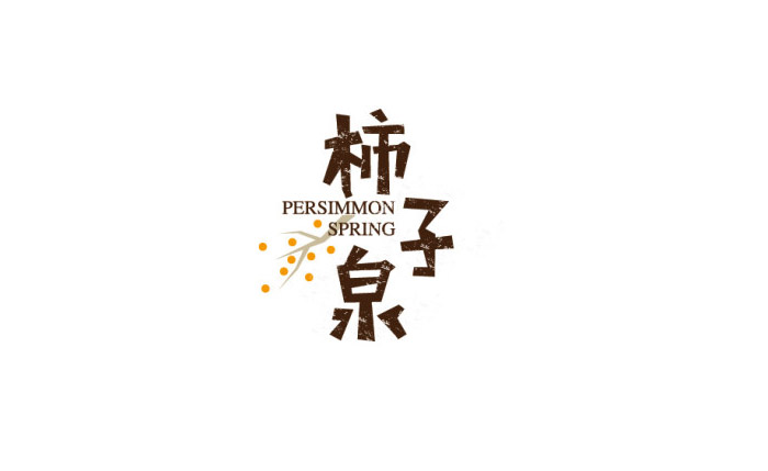 柿子泉.jpg