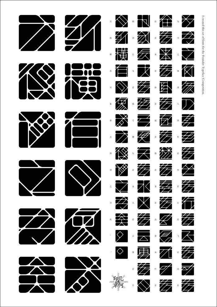 方正创意字体参赛字体.jpg