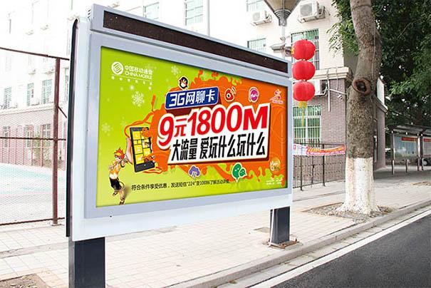 移动户外广告.jpg