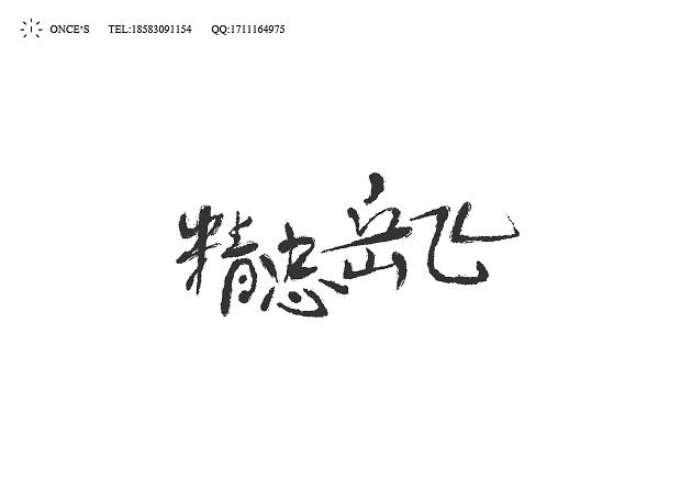 精忠岳飞.jpg