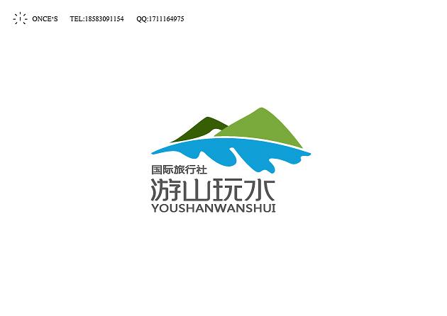 游山玩水.jpg