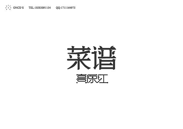 菜谱.jpg