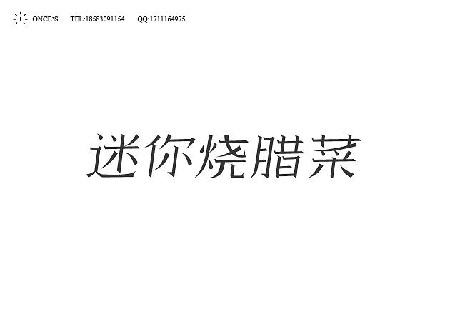 迷你烧腊菜.jpg