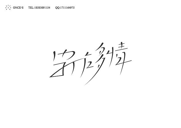 字作多情.jpg