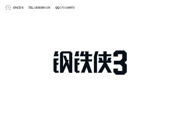 钢铁侠3.jpg