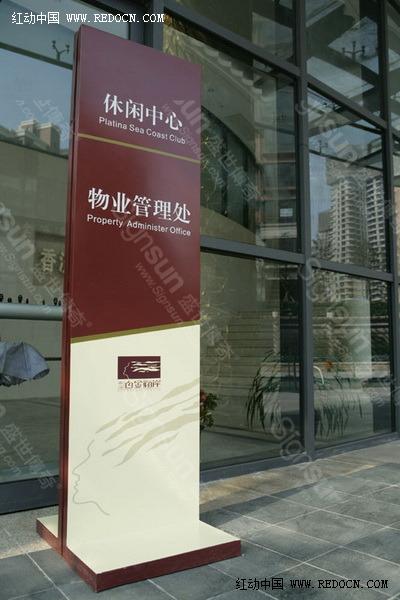 杭州白金海岸小区标识系统欣赏
