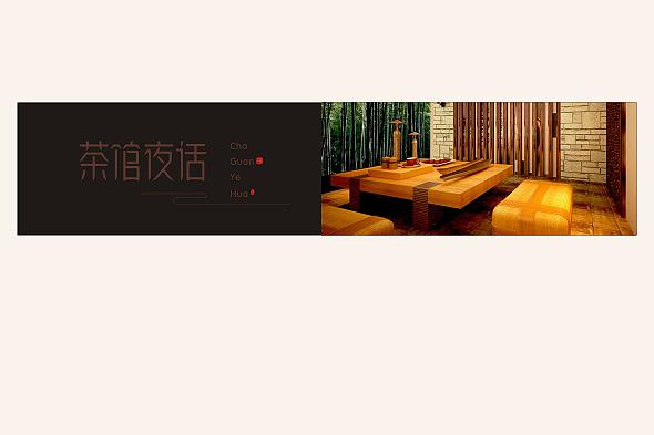 茶馆夜话2.jpg