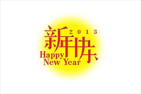 新年快乐.jpg