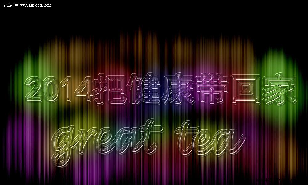玻璃字体.jpg