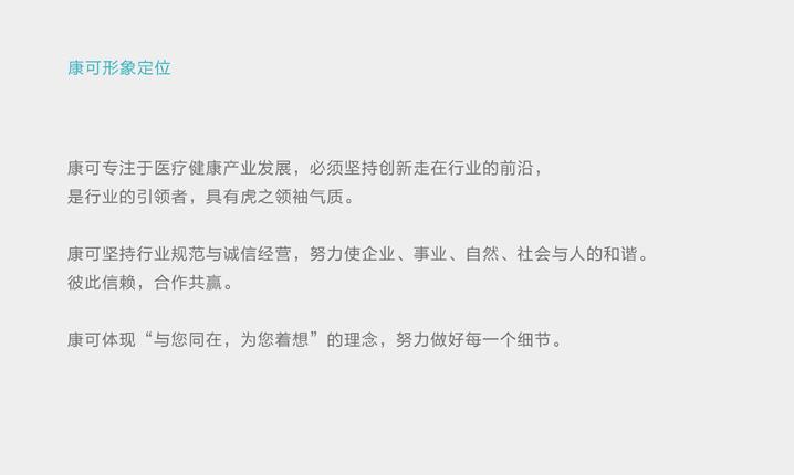 康可投资4.jpg
