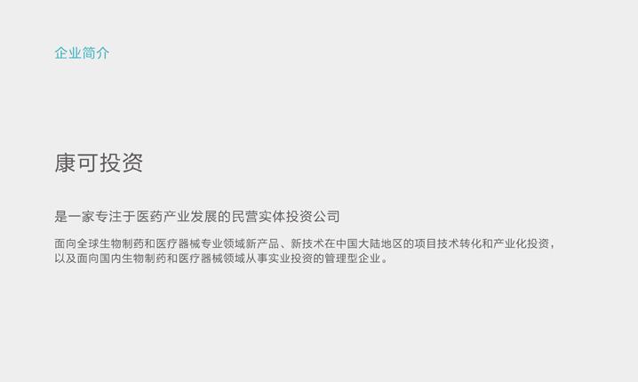 康可投资1.jpg
