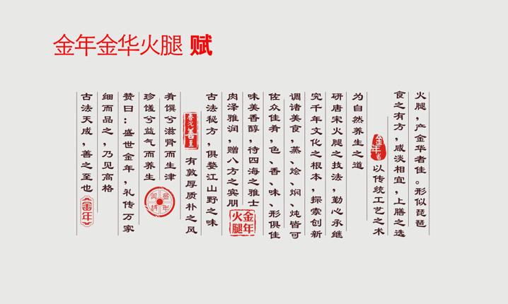 金年金华火腿9.jpg